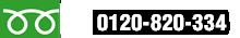 フリーダイヤル0120-820-334